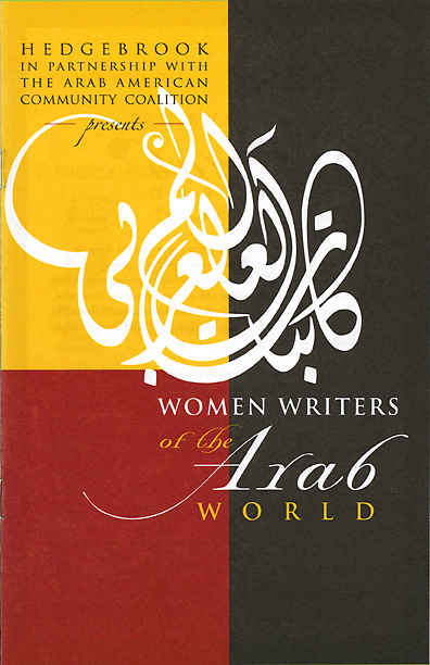 Women writers of the arab world poster