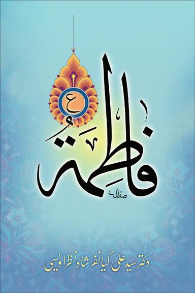 Book Cover Design Arabic : Fatima book cover