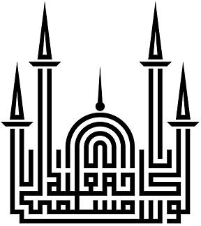 ARAB LOGO | ARABIC LOGO | ISLAMIC LOGO
