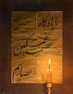 Bakhtiari01_sml.jpg