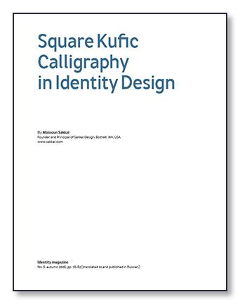 Square_Kufic_in_Identity_Design html