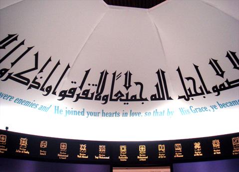 Aga khan dome arabic calligraphy