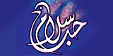 love_peace_arabic_dove