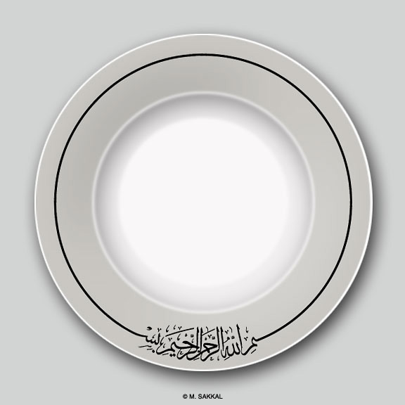 Plate with Islamic design and Arabic calligraphy