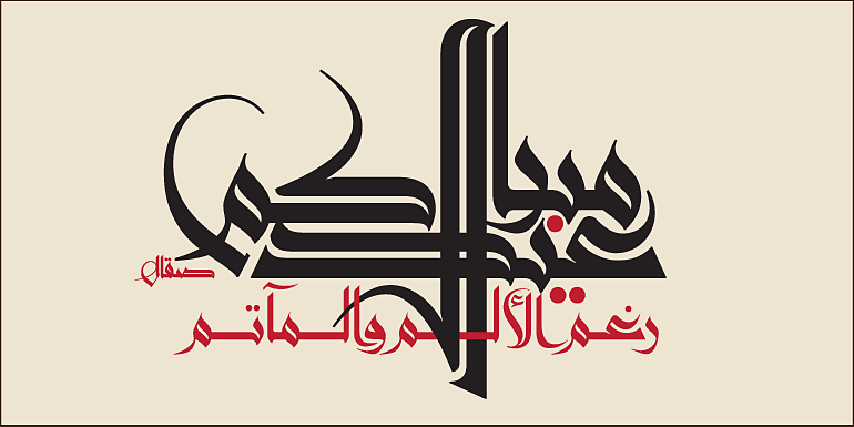 Sakkal design arabic islamic graphics