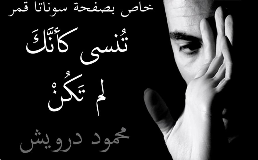 mahmoud darwish poems