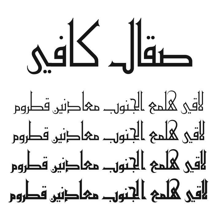 Sakkal kufi arabic font