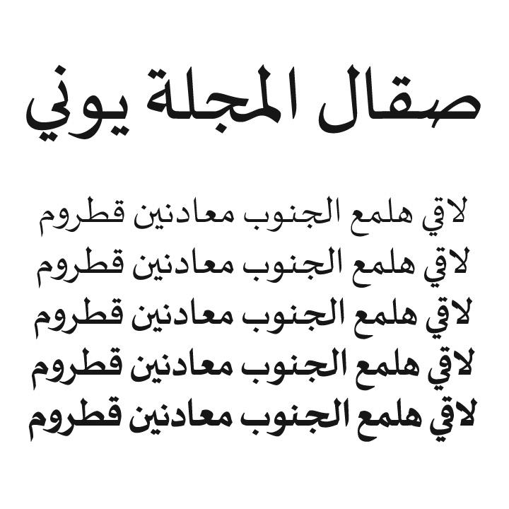 sakkal majalla arabic font