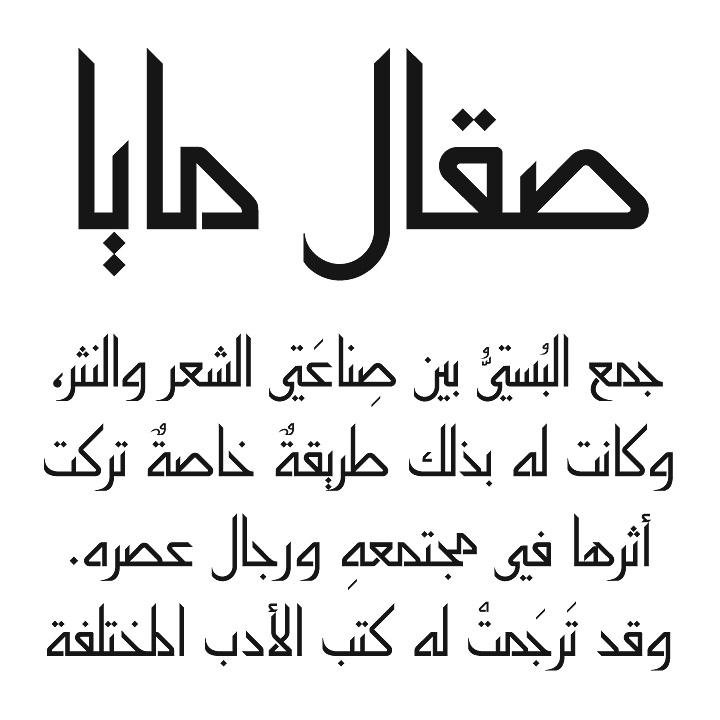 Key Features of KACST Arabic Fonts